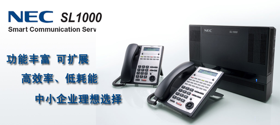 北京nec集团电话,nec电话交换机